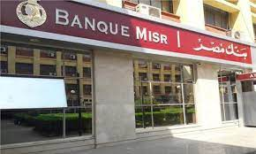 مصاريف فتح حساب بنك مصر 2021