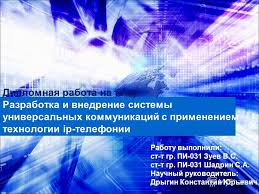 Презентация на тему Дипломная работа на тему Разработка и  1 Дипломная работа