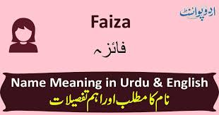 Do you have a question about islamic baby names? Faiza Name Meaning In Urdu فائزہ Faiza Muslim Girl Name