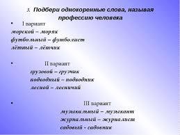 Контрольная работа № по русскому языку во классе суффикс  3 Подбери однокоренные слова называя профессию человека i вариант морской