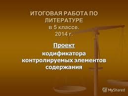 Презентация на тему ИТОГОВАЯ РАБОТА ПО ЛИТЕРАТУРЕ в классе г  1 ИТОГОВАЯ РАБОТА ПО ЛИТЕРАТУРЕ