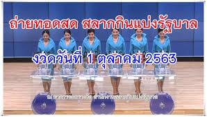 Bloggang.com : na_nyu - ถ่ายทอดสดหวยสลาก 1/10/63 การออกรางวัลสลากกินแบ่งรัฐบาล  1 ตุลาคม 2563
