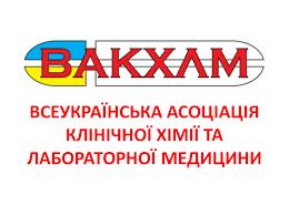 Отчет о деятельности ВАКХЛМ ВАКХЛМ Деятельность Всеукраинской Ассоциации клинической химии и лабораторной медицины за период с мая 2007 г по сентябрь 2008 г
