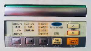 Hướng dẫn sử dụng máy rửa chén nội địa Nhật Bản - National (www.vinacot.com  | Hotline: 0919939829) - YouTube