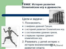 Презентация на тему История развития Олимпийских игр в древней  2 Тема История развития Олимпийских игр