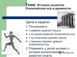 Презентация на тему История развития Олимпийских игр в древней  2 Тема