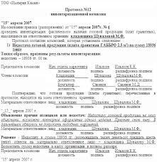 Бухгалтерский учет и аудит Инвентаризация готовой продукции и  Еще из раздела Бухгалтерский учет и аудит