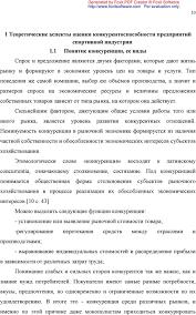 Дипломная работа Министерство образования и науки Российской  Тип поведения же самой компании выбор ею объёмов производства а значит и размеров спроса