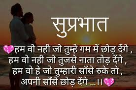 hindi love sad romantic shayari good