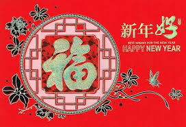 Usually, you only have to greet people like this the first time you see them in the new chinese calendar guò nián hǎo(过年好) means happy lunar new year. Chinese New Year Greetings Gong Xi Fa Cai
