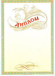 Диплом наградной универсальный бланк А № цена в Украине Диплом наградной универсальный бланк А4 №37