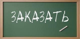 Дипломная работа по юриспруденции цена в Новочеркасске Заказать  Как написать диссертацию за месяц в Кисловодске
