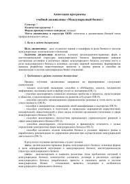 Темы магистерских диссертаций для программы Аннотация Международный бизнес бак экономика проф МЭ