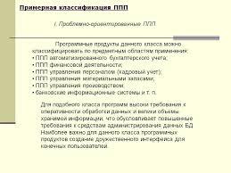 Реферат метод ориентированные ппп > найдено в каталоге Реферат метод ориентированные ппп