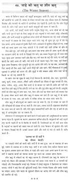 how i spent my winter vacation essay in hindi resume builder  how i spent my winter vacation essay in hindi