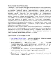 Темы дипломных работ  Темы дипломных работ 080105 65 инвестиционный анализ Экономика Социология Менеджмент