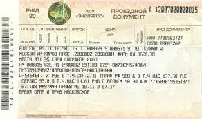 Виды проездных документов Если пассажир захочет выйти ранее станции назначения то ему необходимо отдать контрольный купон В этом случае а также при использовании бланкового