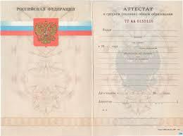 Аттестаты Дипломы Тюмень Аттестат образца до 2009 года