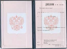 Иваново купить диплом ru Иваново купить диплом три