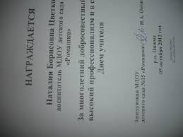 Воспитатель Наталия Борисовна Цветкова  Диплом отдела образования и молодежной политики в 2009 году за победу в районном смотре конкурсе методических разработок Дорога безопасности