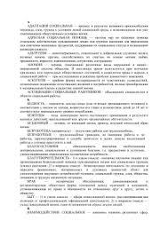Словарь терминов по теории социальной работы Социология НЭС Медведева Е С Словарь терминов по теории социальной работы