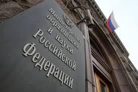 Журнальная ревизия Минобрнауки Новости сибирской науки