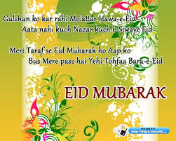 eid-ul-fitr-quote-wishes | Rakhi / Raksha Bandhan 2015