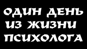 Блог Алексея Пелевина: Елена АХМАДУЛИНА. Один рабочий день психолога  морской авиации. Продолжение