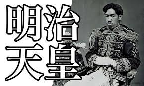明治 天皇 誕生 日