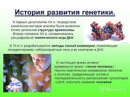Презентация на тему МОКУ Покровская средняя общеобразовательная  5 История развития генетики