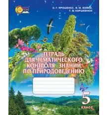 Природоведение класс bookschool com ua Тетрадь для тематического контроля Природоведение