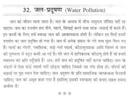 rain water conservation essay in hindi docoments ojazlink soil and water conservation essay about on