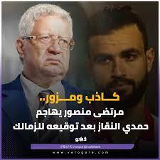 Veto - فيتو - #فيتو.. كاذب ومزور.. مرتضى منصور يهاجم حمدي النقاز بعد توقيعه  للزمالك https://www.vetogate.com/4424242