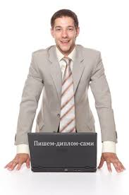 Дипломная работа программиста it специалиста Особенности  дипломная работа программиста