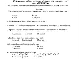 Контрольные работы по химии в вариантах по теме Металлы  Контрольная работа 1 металлы 9 класс химия