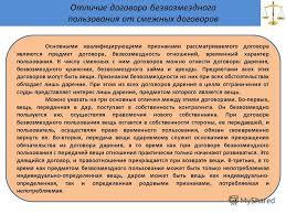Презентация на тему Дипломная работа Гражданско правовая  6 Отличие договора безвозмездного