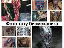 фото тату биомеханика галерея готовых рисунков тату эскизы значение