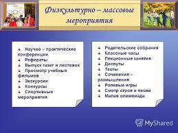 Презентация на тему Школа территория здоровья Девиз Сделать  17 Научно практические конференции Рефераты