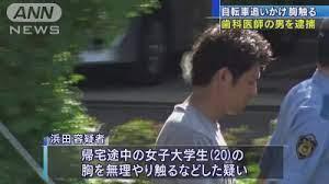 濱田 裕嗣 東京 歯科 大