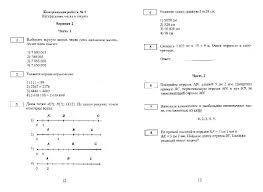 Иллюстрация из для Алгебра класс Контрольные работы в  Иллюстрация 8 из 13 для Алгебра 5 класс Контрольные работы в новом формате