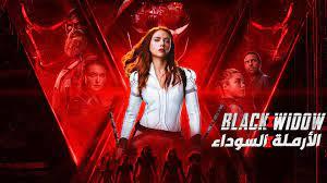 اعلان فيلم (Black Widow (2020 مترجم - Trailer مترجم
