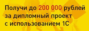 Конкурс дипломных проектов c олимпиада До 200 000 рублей за лучшие дипломные работы с использованием 1С Предприятия