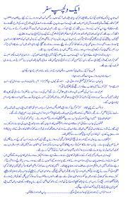 SWIVEL INDUSTRIES ML   Urdu essays in urdu for class