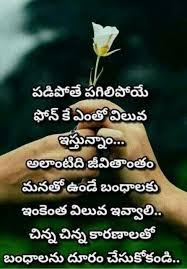 Vini I Love You Stuff To Buy Life Quotes Telugu Inspirational