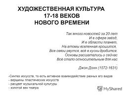 Презентация на тему ХУДОЖЕСТВЕННАЯ КУЛЬТУРА ВЕКОВ НОВОГО ВРЕМЕНИ  1 ХУДОЖЕСТВЕННАЯ КУЛЬТУРА