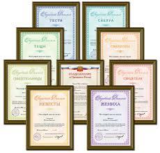 Свадебные дипломы и свидетельства жениху и невесте Свадебное  Индивидуальные Именные Свадебные Дипломы