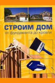 Строим дом от фундамента до кровли, <b>Хворостухина Светлана</b> ...