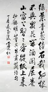Chinese Words Chinese Words Ink Painting