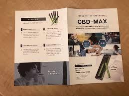 CBDMAXは効果あり?私の口コミと市販での取り扱いをレポート! | 今話題のCBDMAXですが本当に効果はあるのでしょうか?実際にCBDMAX を使用してみた私の口コミ体験談をまとめています。CBDMAXの市販取り扱い状況についても調べているので、購入を考えてる方はご参考下さい!