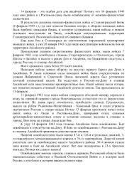 Контрольная работа по истории Великой Отечественной войны  Здравствуйте уважаемые учителя лицеисты и сотрудники Лицея